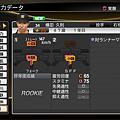 職棒野球魂2014_23.png