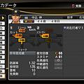 職棒野球魂2014_24.png