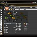 職棒野球魂2014_26.png