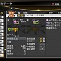 職棒野球魂2014_27.png