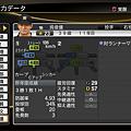 職棒野球魂2014_36.png