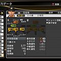 職棒野球魂2014_40.png