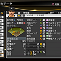 職棒野球魂2014_44.png