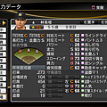 職棒野球魂2014_45.png