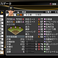 職棒野球魂2014_46.png