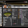 職棒野球魂2014_50.png