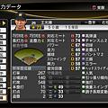 職棒野球魂2014_52.png