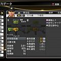 職棒野球魂2014_59.png
