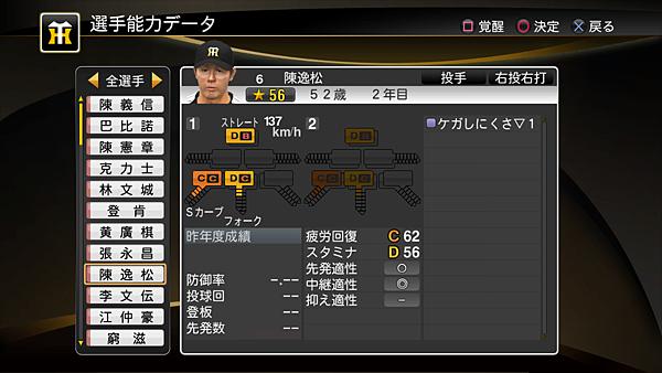 職棒野球魂2014_60.png