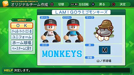 Lamigo Monkeys球隊設定