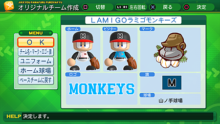 Lamigo Monkeys球隊設定