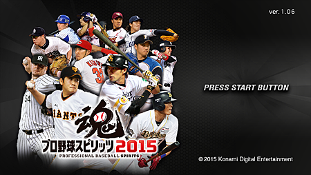 Professional BaseBall Spirits 2015