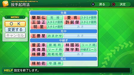 実況パワフルプロ野球2014_7