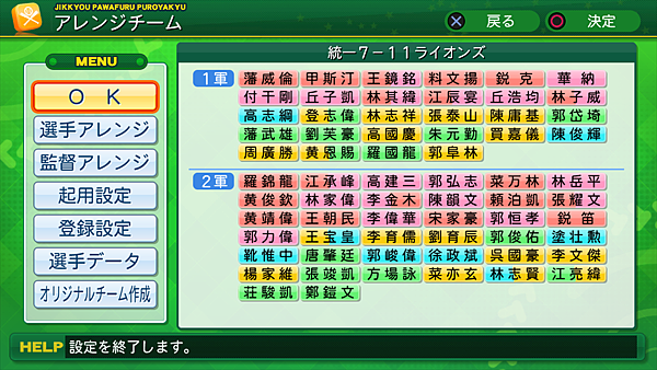 実況パワフルプロ野球2014_2.png