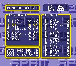 Super Professional Baseball II-2015(J)-20151010-110844.png