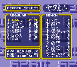 Super Professional Baseball II-2015(J)-20151011-092340