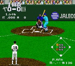 Super Professional Baseball II-2015(J)-20151011-092536