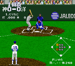 Super Professional Baseball II-2015(J)-20151011-095010