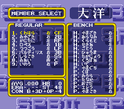 Super Professional Baseball II-2015(J)-20151011-094558