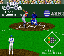 Super Professional Baseball II-2015(J)-20151031-094019