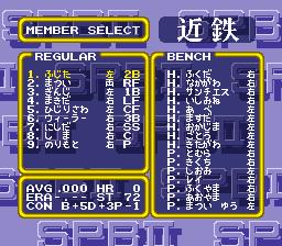 Super Professional Baseball II-2015(J)-20151031-094421