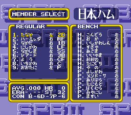Super Professional Baseball II-2015(J)-20151101-114237