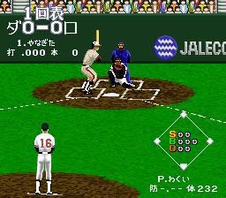 Super Professional Baseball II-2015(J)-20151101-171122