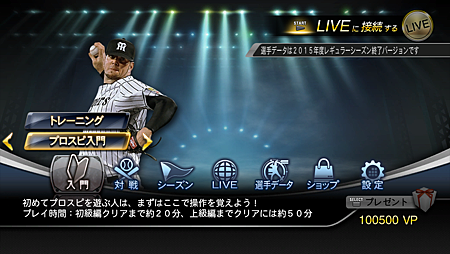 Professional BaseBall Spirits 2015_2