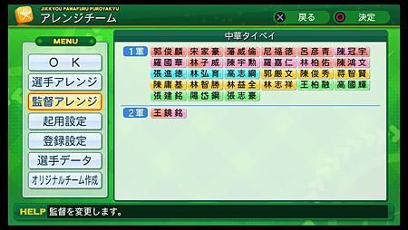 実況パワフルプロ野球2014_3