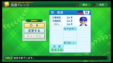 実況パワフルプロ野球2014_4