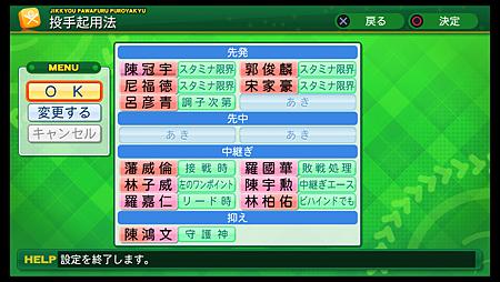 実況パワフルプロ野球2014_6
