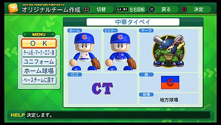 実況パワフルプロ野球2014_8