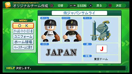 実況パワフルプロ野球2014_14