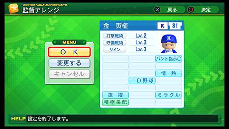 実況パワフルプロ野球2014_17