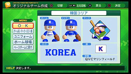 実況パワフルプロ野球2014_21