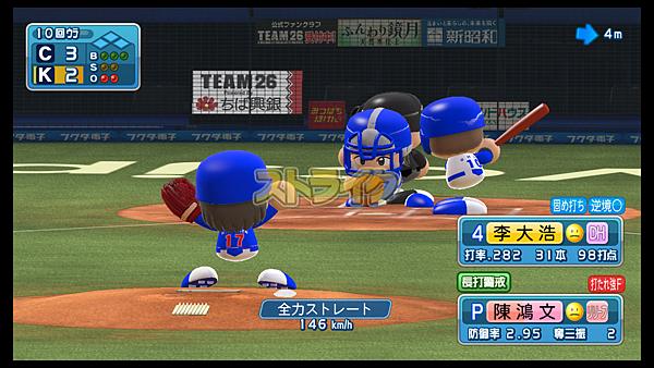 実況パワフルプロ野球2014_34