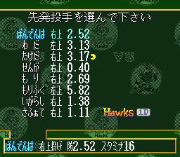 Super Famista 4 (J) (V1.0)-2016000