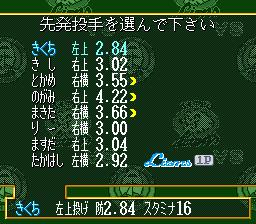 Super Famista 4 (J) (V1.0)-2016009