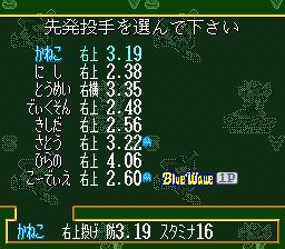 Super Famista 4 (J) (V1.0)-2016012.png