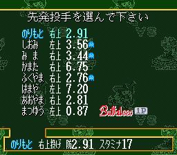 Super Famista 4 (J) (V1.0)-2016015.png