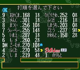 Super Famista 4 (J) (V1.0)-2016016.png