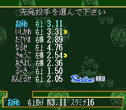 Super Famista 4 (J) (V1.0)-2016018