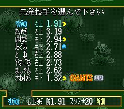 Super Famista 4 (J) (V1.0)-2016021