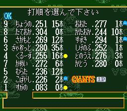 Super Famista 4 (J) (V1.0)-2016022