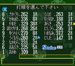 Super Famista 4 (J) (V1.0)-2016024
