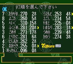 Super Famista 4 (J) (V1.0)-2016026