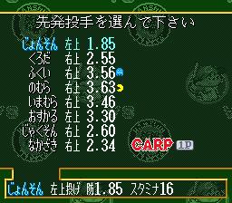 Super Famista 4 (J) (V1.0)-2016028