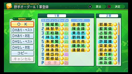 実況パワフルプロ野球2014_1.png