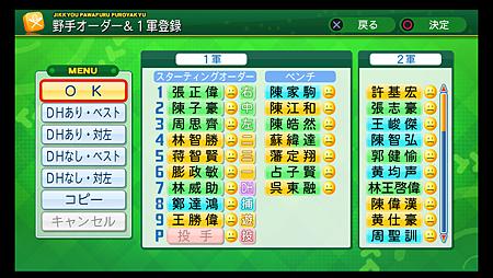 実況パワフルプロ野球2014_5.png