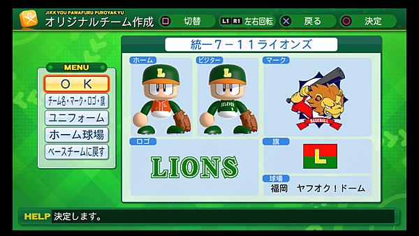 実況パワフルプロ野球2014_33